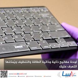 لوحة مفاتيح ذكية وذاتية الطاقة والتنظيف ويُمكنها التعرف عليك