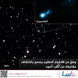 وهجٌ من الانفجار العظيم يسمح باكتشاف مقذوفة من ثقب أسود