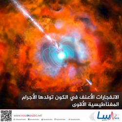 الانفجارات الأعنف في الكون تولدها الأجرام المغناطيسية الأقوى