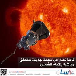 ناسا تعلن عن مهمة جديدة ستحلق مباشرة باتجاه الشمس