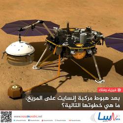 بعد هبوط مركبة إنسايت على المريخ، ما هي خطوتها التالية؟