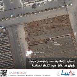 المقابر الجماعية لضحايا فيروس كورونا بإيران من خلال صور الأقمار الصناعية