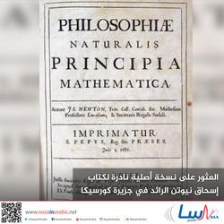العثور على نسخة أصلية نادرة لكتاب إسحاق نيوتن الرائد في جزيرة كورسيكا