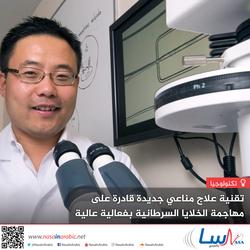 تقنية علاج مناعي جديدة قادرة على مهاجمة الخلايا السرطانية بفعالية عالية