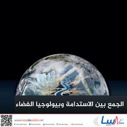 الجمع بين الاستدامة وبيولوجيا الفضاء