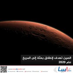 الصين تهدف لإطلاق بعثة إلى المريخ عام 2020