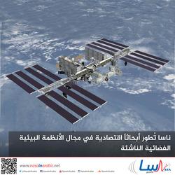 ناسا تُطور أبحاثاً اقتصادية في مجال الأنظمة البيئية الفضائية الناشئة