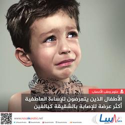 الأطفال الذين يتعرضون للإساءة العاطفية أكثر عرضة للإصابة بالشقيقة كبالغين