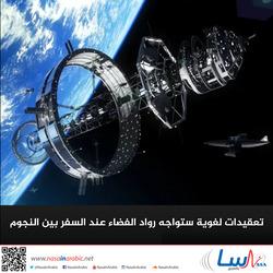تعقيدات لغوية ستواجه رواد الفضاء عند السفر بين النجوم