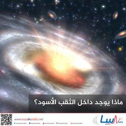 ماذا يوجد داخل الثقب الأسود؟