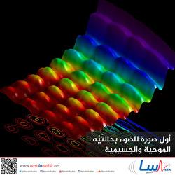 أول صورة للضوء بحالتَيْه الموجية والجسيمية