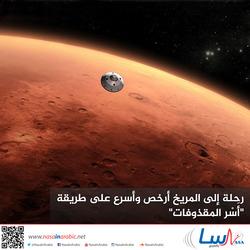 رحلة إلى المريخ أرخص وأسرع على طريقة