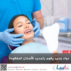 دواء جديد يقوم بتجديد الأسنان المفقودة