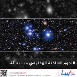 النجوم الساخنة الزرقاء في ميسيه 47