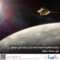 مركبة فضائية تابعة لناسا تحرز نجاحاً غير متوقع في دراسة عطارد
