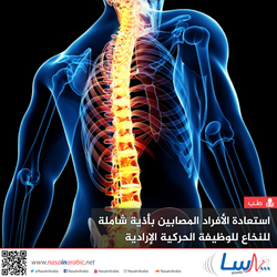 استعادة الأفراد المصابين بأذية شاملة للنخاع للوظيفة الحركية الإرادية