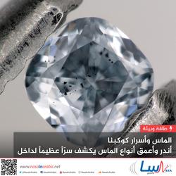 الماس وأسرار كوكبنا: أندر وأعمق أنواع الماس يكشف سراً عظيماً لداخل كوكبنا