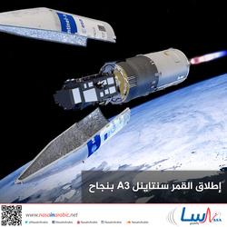 إطلاق القمر سنتاينل A3 بنجاح