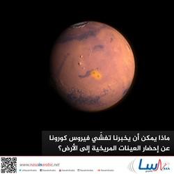 ماذا يمكن أن يخبرنا تفشّي فيروس كورونا عن إحضار العينات المريخية إلى الأرض؟