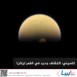 كاسيني: اكتشاف جديد في القمر تيتان!