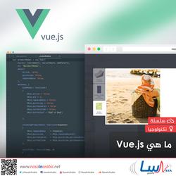 ما هي Vue.js