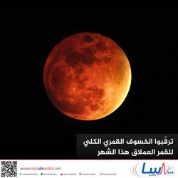 ترقّبوا الخسوف القمري الكلي للقمر العملاق هذا الشهر