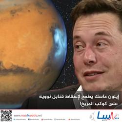 إيلون ماسك يطمح لإسقاط قنابل نووية على كوكب المريخ!