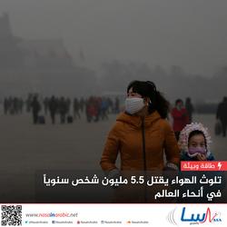 تلوث الهواء يقتل 5.5 مليون شخص سنوياً في أنحاء العالم