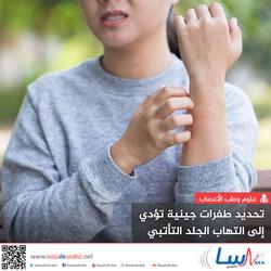 تحديد طفرات جينية تؤدي إلى التهاب الجلد التأتبي