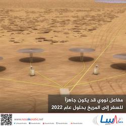 مفاعل نووي قد يكون جاهزاً للسفر إلى المريخ بحلول عام 2022