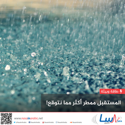 المستقبل ممطر أكثر مما نتوقع!