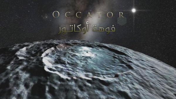 تظهر فوهة Occator والتي يبلغ قطرها (57 ميل، 92 كيلومتر) على سيريس، كمكانٍ من ألمع البقع على كوكبٍ قزم، وذلك من خلال عرض محاكاة استخدام صور داون. الملكية: NASA/JPL-Caltech/UCLA/MPS/DLR/IDA.