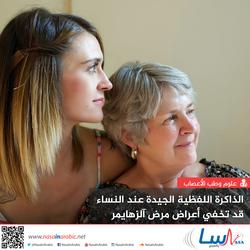 الذاكرة اللفظية الجيدة عند النساء قد تخفي أعراض مرض آلزهايمر
