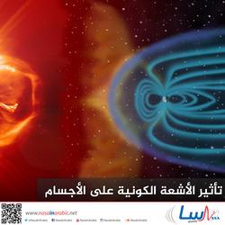 تأثير الأشعة الكونية على الأجسام