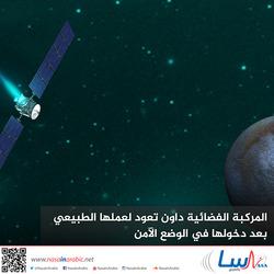 المركبة الفضائية داون تعود لعملها الطبيعي بعد دخولها في الوضع الآمن