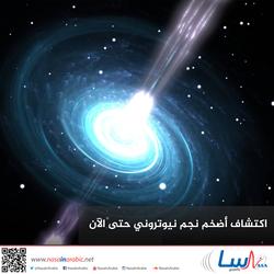 اكتشاف أضخم نجم نيوتروني حتى الآن