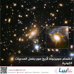 انقسام سوبرنوفا لأربع صور بفعل العدسات الكونية