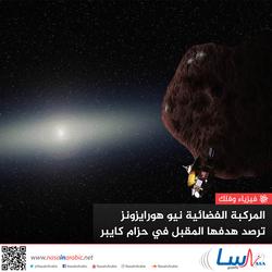 المركبة الفضائية نيو هورايزونز ترصد هدفها المقبل في حزام كويبر
