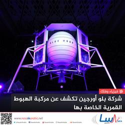 شركة بلو أورجين تكشف عن مركبة الهبوط القمرية الخاصة بها
