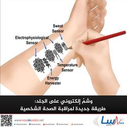 وشمٌ إلكتروني على الجلد: طريقة جديدة لمراقبة الصحة الشخصية