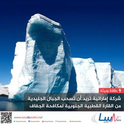 شركة إماراتية تريد أن تسحب الجبال الجليدية من القارة القطبية الجنوبية لمكافحة الجفاف