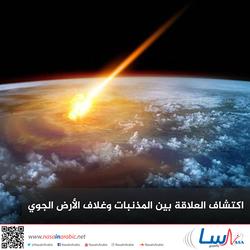 اكتشاف العلاقة بين المذنبات وغلاف الأرض الجوي