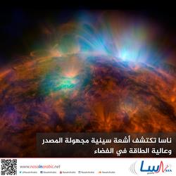 ناسا تكتشف أشعة سينية مجهولة المصدر وعالية الطاقة في الفضاء