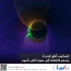 تلسكوب أفق الحدث يتحضر لالتقاط أول صورة لثقب أسود