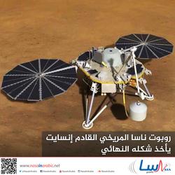 روبوت ناسا المريخي القادم إنسايت يأخذ شكله النهائي