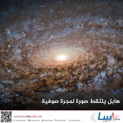 هابل يلتقط صورة لمجرة صوفية