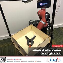 تحسين إدراك الروبوتات باستخدام الصوت