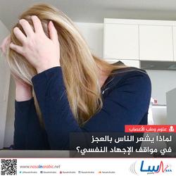 لماذا يشعر الناس بالعجز في مواقف الإجهاد النفسي؟