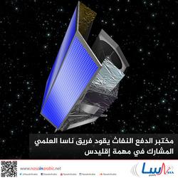 مختبر الدفع النفاث يقود فريق ناسا العلمي المشارك في مهمة إقليدس