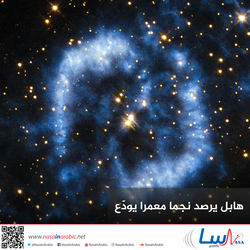 هابل يرصد نجما معمرا يودّع